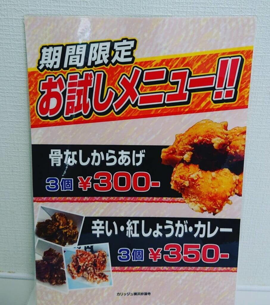 otamesi-menu