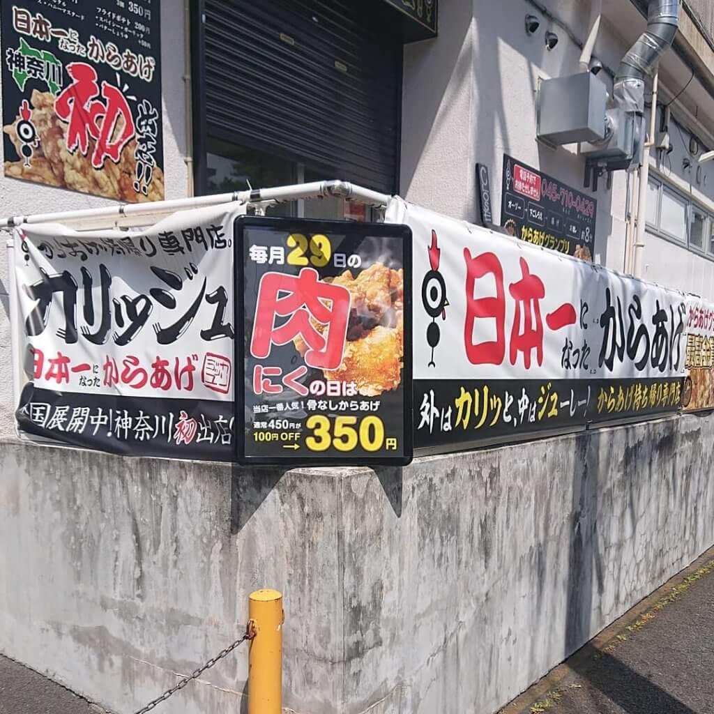 8-nikunohi