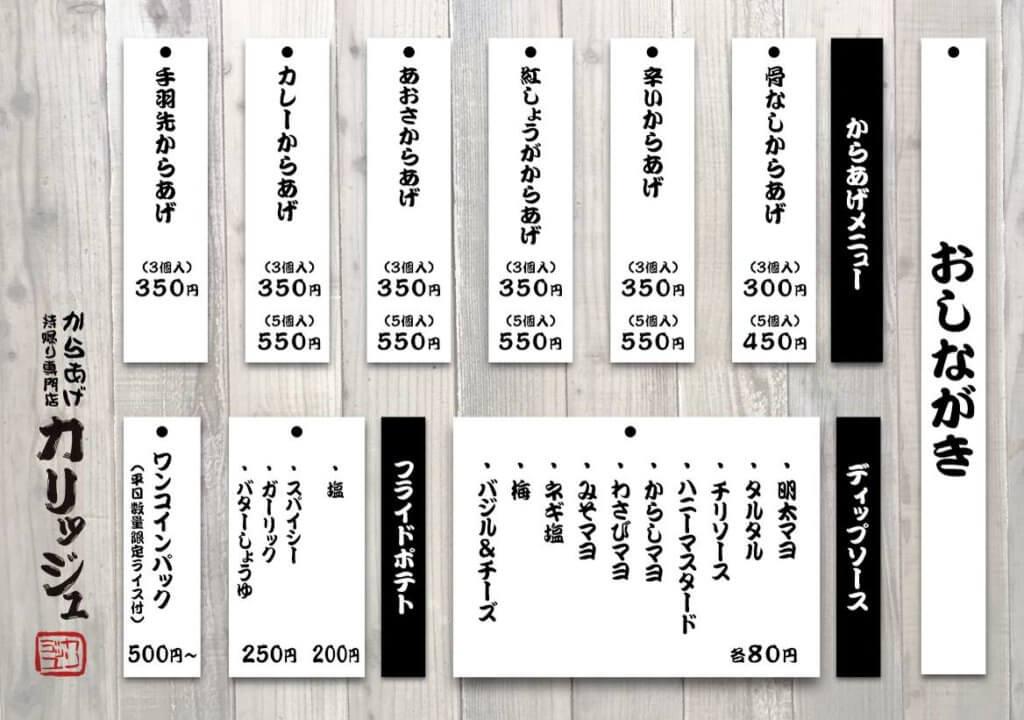 new_osinagaki