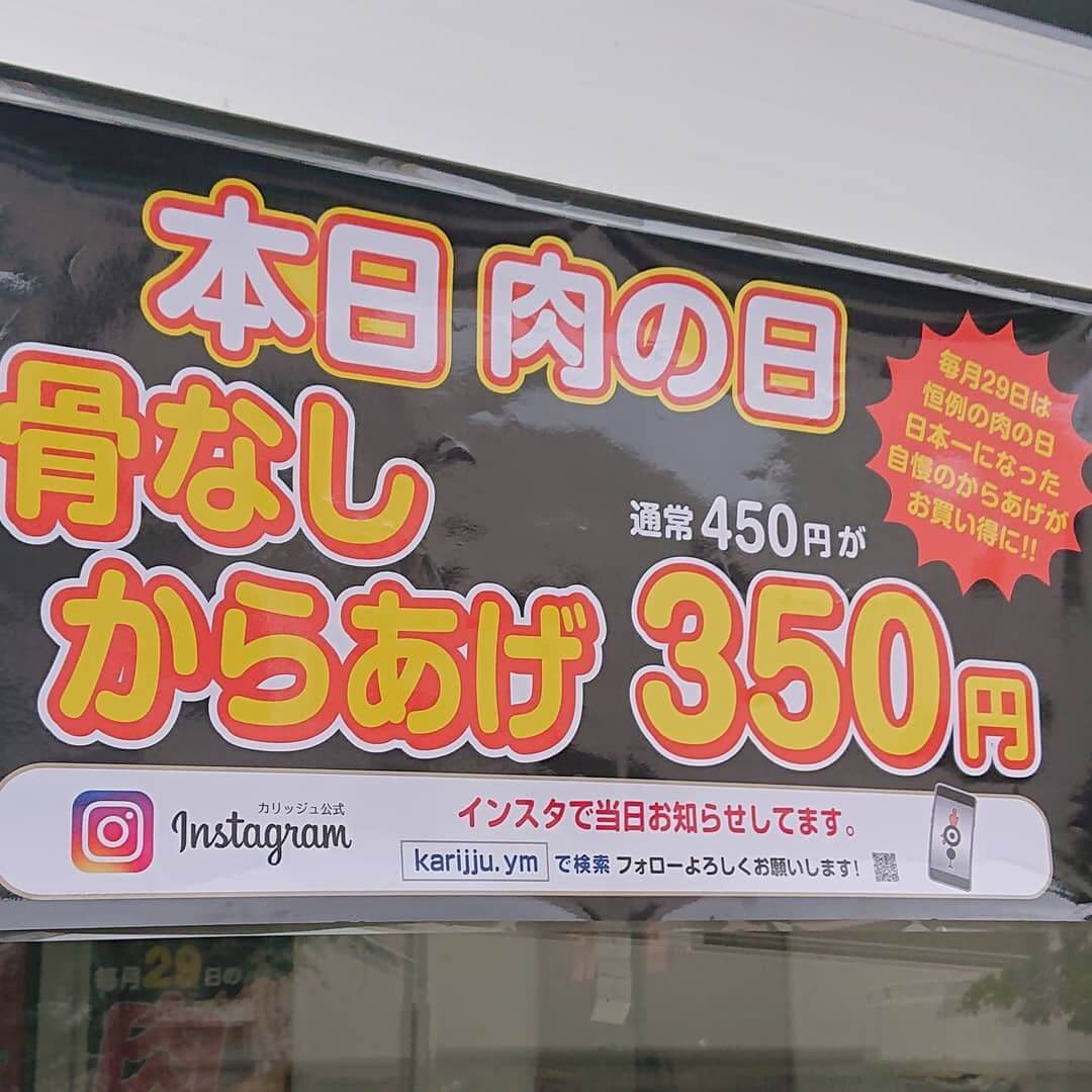 4-nikunohi