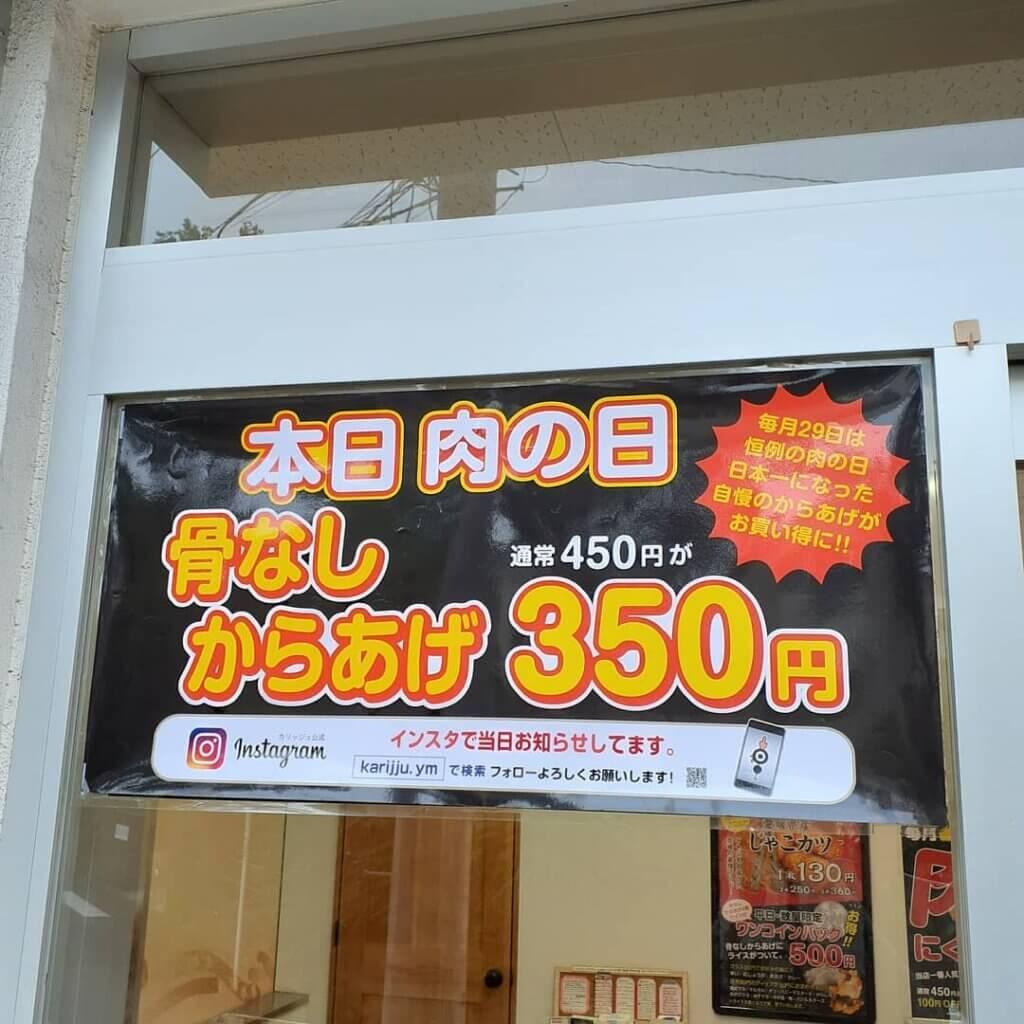 6-nikunohi